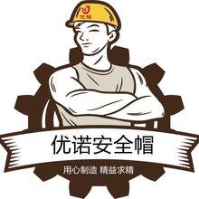 """徐州""""優諾""""牌安全帽,您智慧的選擇!!"""