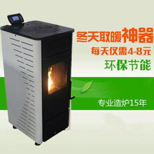 家用不燃煤采暖炉木屑颗粒炉生物质取暖炉环保家用设备图片