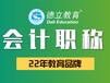 深圳平湖會計證實操面授報考流程