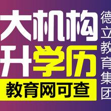 深圳自学考试大专本科学历提升