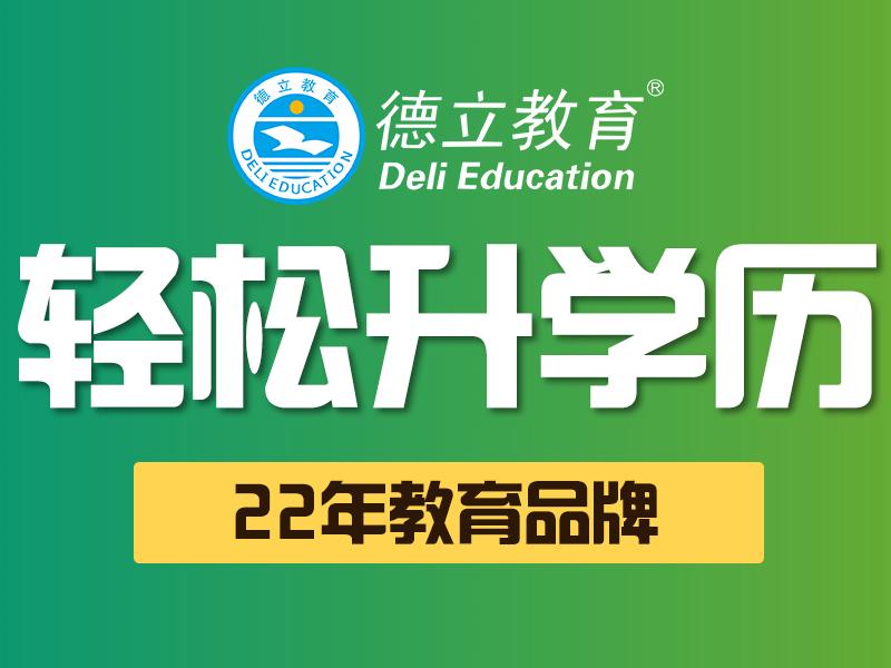 罗湖深圳成人高考辅导培训初中词连接英语高级图片
