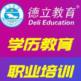 深圳光明成人高考报考条件图片1