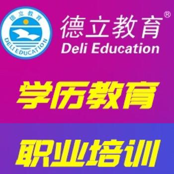 深圳南山成人高考本科费用