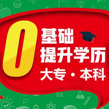 深圳龙华成人大专本科培训机构