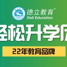 深圳罗湖成人大专本科学历提升