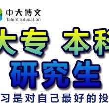 深圳成人高考大专培训机构图片