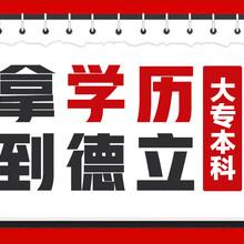 深圳成人大专考本科教育机构图片