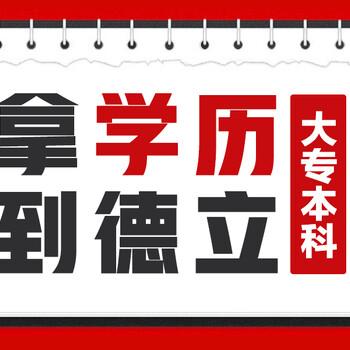 深圳光明成人高考本科报考条件