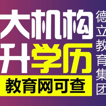 深圳福田成人高考大专培训机构