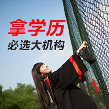 深圳宝安成人高考大专培训机构