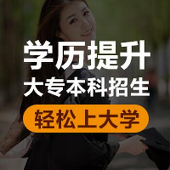 深圳福田成人高考大专学历提升