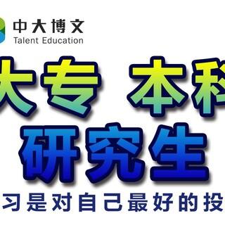 深圳光明成人大专本科学历教育机构图片4