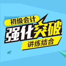 深圳光明初级会计职称教育机构