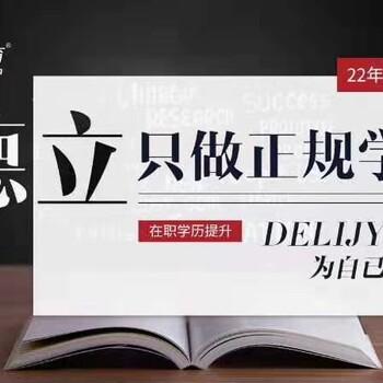 深圳宝安大专本科学历提升教育机构