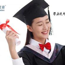 深圳光明大专本科学历提升教育机构