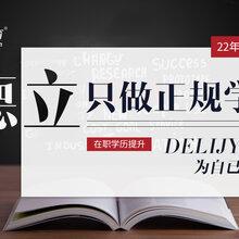深圳南山成人本科培训机构