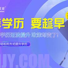 深圳南山成人本科培训