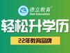 深圳平湖2020成人學歷培訓機構