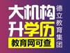 深圳平湖2020成人大專本科培訓