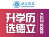 深圳平湖2020成人大專報名咨詢