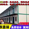 北京集装箱房