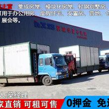 北京法利莱二手住人集装箱4500门禁房短期发货