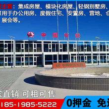 北京法利莱二手住人集装箱4500门禁房品类齐全