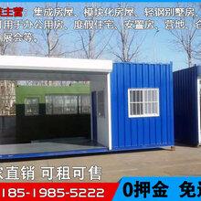 后沙峪法利莱住人集装箱价格,二手集装箱4500,门禁房,价格实惠