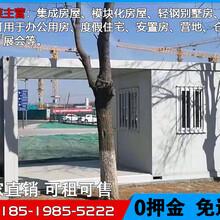 北京法利萊,二手住人集裝箱4500,活動房集裝箱公司,門禁房不二之選圖片