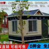 住人集装箱房屋价格