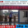 住人集装箱北京