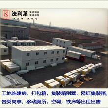 番禺活動板房廠家戶外臨建簡易房集裝箱移動廁所圖片