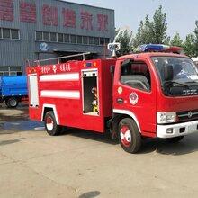 小型消防车小型电动水罐喷水车纯电动消防车厂家图片