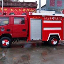 社区小型消防车电动消防车电动洒水车图片