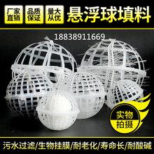 乐山多孔旋转球形填料生物挂膜聚丙烯PP空心球污水处理微生物生长快