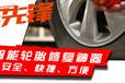 五大理由告訴你,為什么輪胎修復要選擇車先鋒?