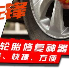 五大理由告诉你,为什么轮胎修复要选择车先锋?图片