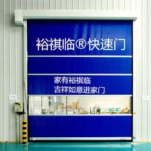 快速卷簾門廠家_PVC快速門廠家直銷支持全國發貨裕祺臨智能科技(上海)有限公司圖片
