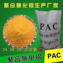 江苏河北聚合氯化铝生产厂家物美价廉价格便宜