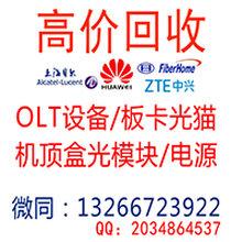 云南實時回收華為ma5608T_8口光板GPFD_GPBD實際求購圖片