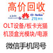 黑龙江长期回收6108V9C_机顶盒860V长期采购