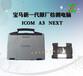 宝马检测仪原厂ICOMNEXTA1A2A34S专供汽车电脑诊断仪志华汽车科技