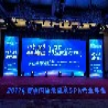 广州白云区活动策划舞台背景搭建晚会灯光音响租赁