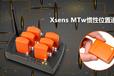 新XsensAwindaMTW惯性传感器