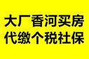 三河燕郊社保个税代缴,大厂社保个税代缴,香河社保个税代缴图片