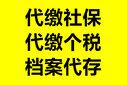 廊坊永清霸州北三县燕郊大厂香河社保个税代缴图片
