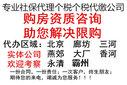 北三县社保个税代缴,助您解决买房限购图片