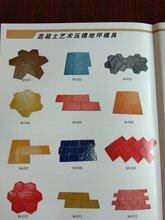 湖北鄂州市压花地坪压模地坪强化料、复合着色脱模粉材料生产厂家价格优惠图片
