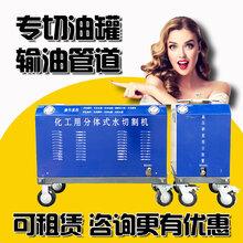 水切割机多少钱一台高压水刀切割机化工油罐租赁出租水刀切割机图片