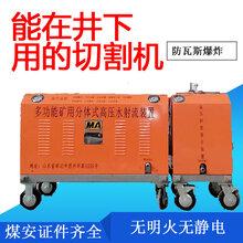 多功能矿用高压水刀切割机高压水射流防爆安全煤安证安标证齐全图片